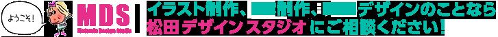 松田デザイン・スタジオ